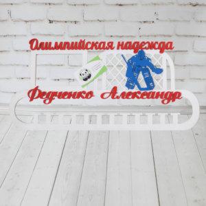 Вешалка для медалей хоккей — Олимпийская надежда