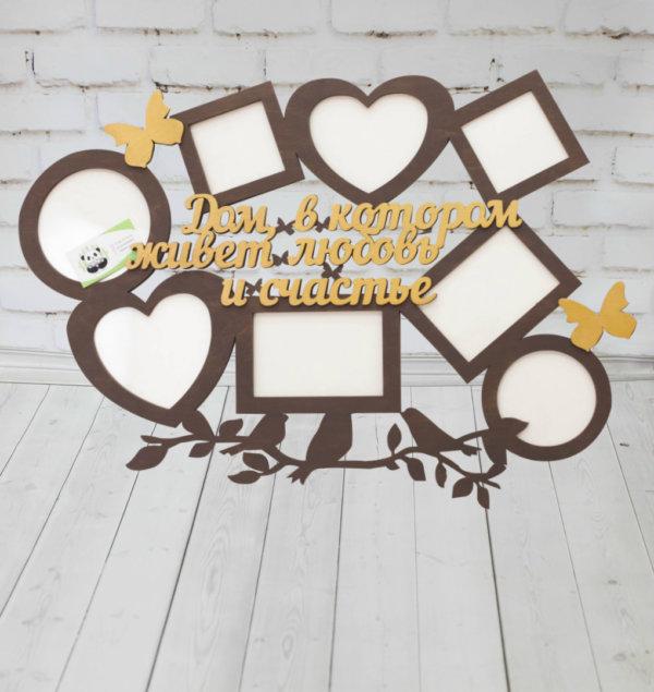 Настенная фоторамка из дерева с надписями — Дом, в котором живет любовь