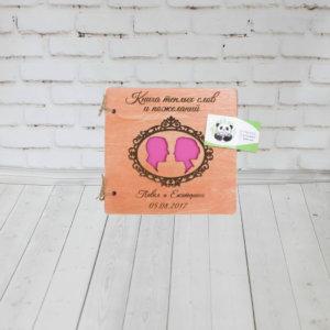 Книга из дерева с гравировкой на свадьбу