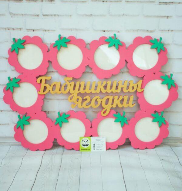 Фоторамка цветная из дерева — Бабушкины ягодки