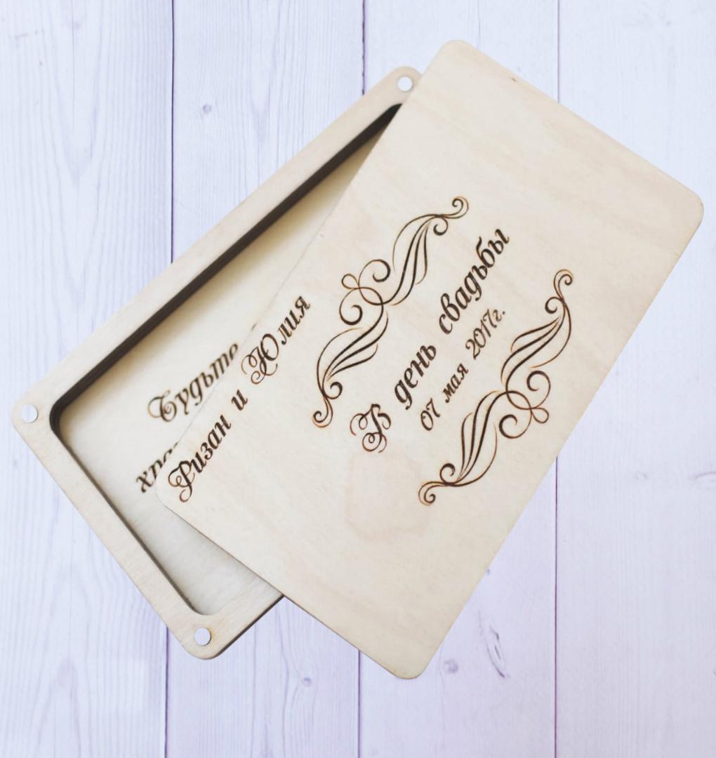 Днем, надпись на деревянной открытке