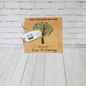 Деревянная книга пожеланий на свадьбу