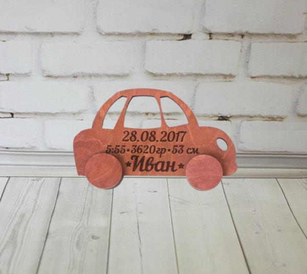 Машинка из дерева с именем