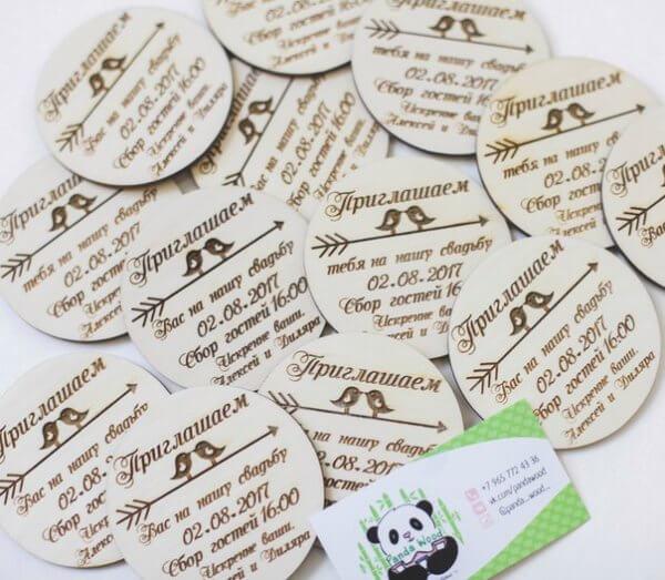 Деревянные именные приглашения на свадьбу