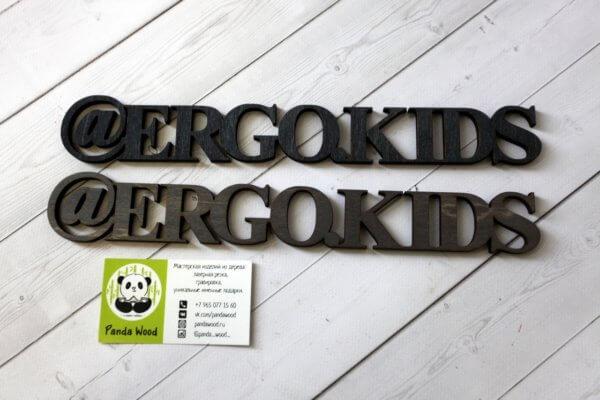 Деревянная надпись