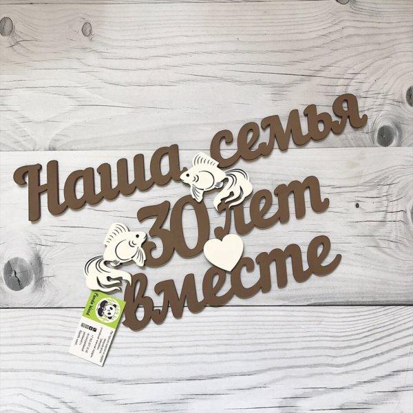 Деревянная надпись — Наша семья