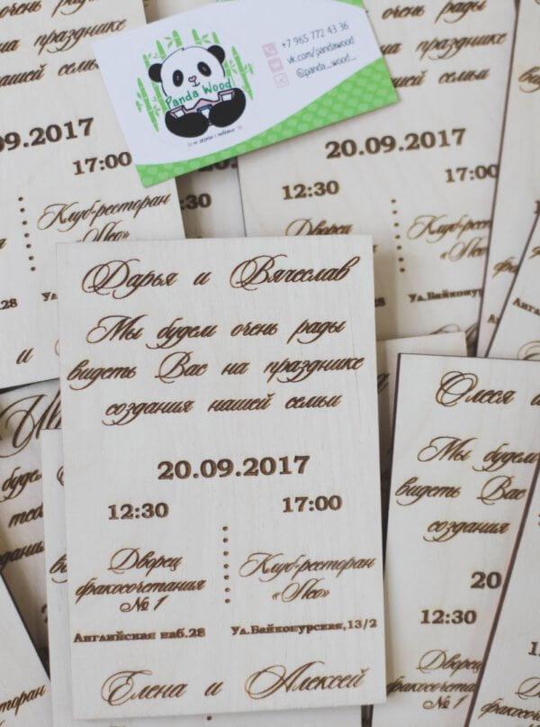 Деревянные приглашения на свадьбу с именем