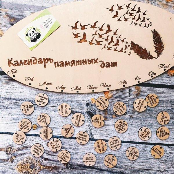 Календарь из дерева с гравировкой