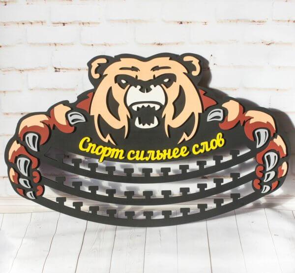 Вешалка для медалей из дерева — Медведь