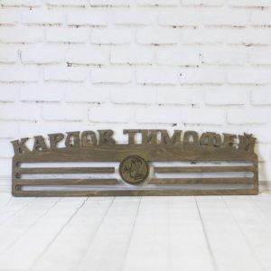 Именная вешалка для медалей