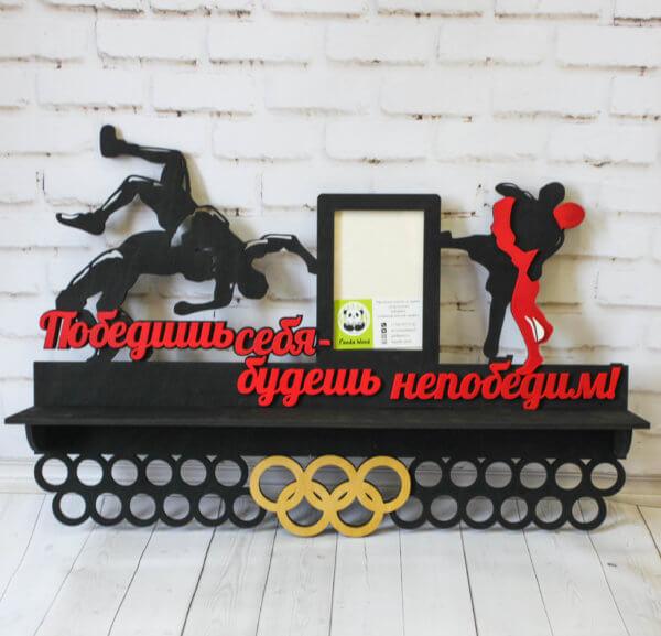 Медальница спортивная боевые искусства