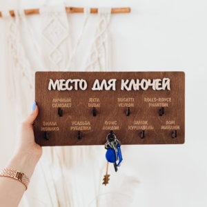 Ключница настенная, вешалка для ключей