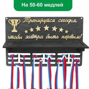 Держатель для медалей, медальница, вешалка для наград «Тренируйся сегодня»