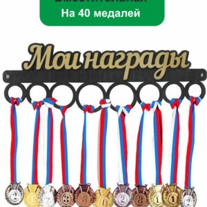 Держатель для медалей, медальница, вешалка для наград «Мои награды»